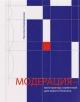 Модерация - конструктор изменений для вашего бизнеса